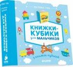 9 книжек-кубиков(нов) Книжки-кубики для мальчиков