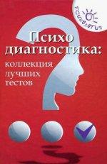 Психодиагностика: коллекция лучших тестов