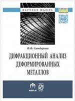 Дифракционный анализ деформированных металлов. Теория, методика, программное обеспечение. Монография