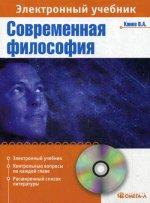CD. Современная философия: Электронный учебник.... Канке В.А