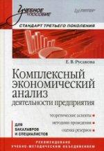 Комплексный экономический анализ деят.предпр.Уч.п