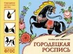 Народное искусство - детям. Городецкая роспись. Альбом для творчества. ФГОС