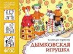 Народное искусство - детям. Дымковская игрушка. Альбом для творчества. ФГОС