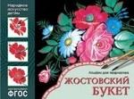 Народное искусство - детям. Жостовский букет. Альбом для творчества. ФГОС