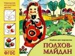 Народное искусство - детям. Полхов-майдан. Альбом для творчества. ФГОС
