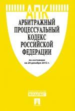 АПК РФ по сост. на 01.02.16