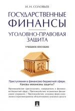 Государственные финансы: уголовно-правовая защита.Уч.пос