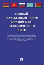 Единый таможен.тариф Евразийского экономич.союза