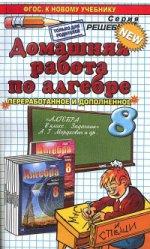 Д.Р АЛГЕБРА. 8 МОРДКОВИЧ. ФГОС (к новому учебнику)