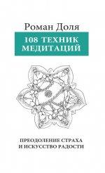 108 Техник медитаций. 5-е изд. Преодоление страха