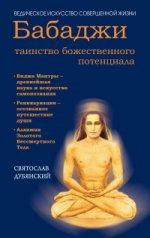 Бабаджи - таинство божественного потенциала. Биджа мантры - древнейшая наука и искусство самопознания. Реинкарнация - осознанное путешествие души. Алхимия Золотого Бессмертного Тела