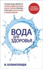 Вода для здоровья (нов. обложка)