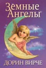 Д. Вирче. Земные ангелы