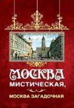 Москва мистическая, Москва загадочная