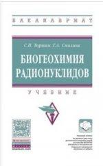Биогеохимия радионуклидов. Учебник. Гриф МО РФ