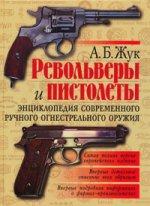 Револьверы и пистолеты. Энциклопедия