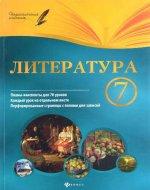 Литература 7кл: планы-конспекты уроков
