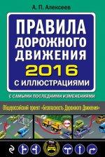 Правила дорожного движения 2016 с иллюстрациями. С самыми последними изменениями