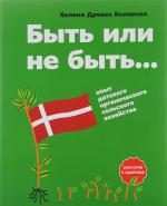 Быть или не быть. .. Опыт датского органического сельского хозяйства