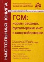 ГСМ: нормы расхода, бух. учет и налог-е (6 изд)