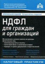 НДФЛ для граждан и организиций (8 изд )