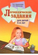 Татьяна Юрьевна Бардышева,Е. Н. Моносова. Логопедические задания для детей 5-6 лет. Система заданий по развитию речи
