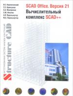 SCAD Office. Версия 21. Вычислительный комплекс SCAD++. Справочник