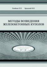 Методы возведения железобетонных куполов. Монография