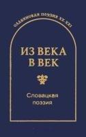 Из века в век. Словацкая поэзия