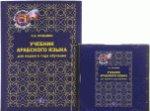 Учебник арабского языка для первого года обучения