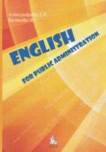 English for public administration: учебное посоьбие