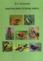 Вьюрковые птицы мира