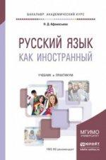 Русский язык как иностранный. Учебник и практикум для академического бакалавриата