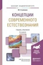 Концепции современного естествознания. Учебник и практикум для академического бакалавриата