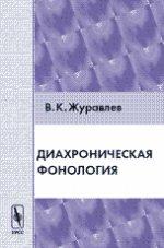 Диахроническая фонология / Изд. стереотип