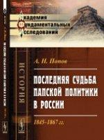 Последняя судьба папской политики в России. 1845-1867 гг