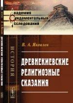 Владимир Алексеевич Яковлев. Древнекиевские религиозные сказания