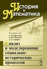 История и Математика. Альманах, 2016. Анализ и моделирование социально-исторических процессов