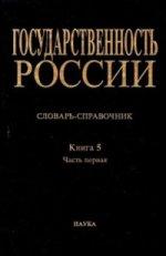 Государственность России. Словарь-справочник