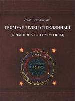 Гримуар Телец Стеклянный (Grimoire vitulum vitrum)