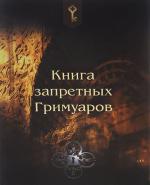 Книга запретных Гримуаров