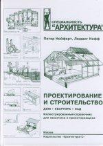 Проектирование и строительство.(н.о.)Дом,квартира