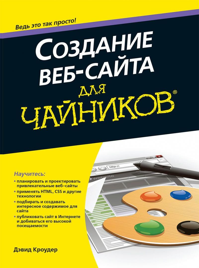 Книга о создании сайта