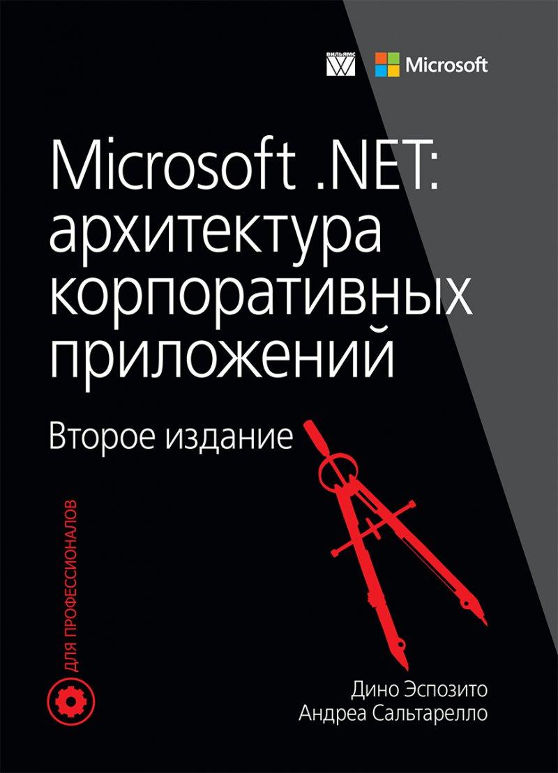 Microsoft .NET: архитектура корпоративных приложений, 2-е издание