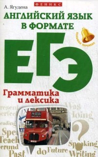 Английский язык в формате ЕГЭ:грамматика и лексика