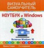 И. Спира. Ноутбук и Windows. Визуальный самоучитель