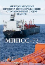 МППСС-72. Международные правила предупреждения столкновений судов в море