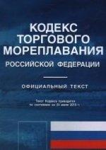 Кодекс торгового мореплавания Российской Федерации. Официальный текст по состоянию на 24 июля 2015 года