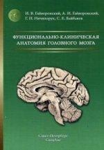 Функционально-клин. анатомия головного мозга Изд.2