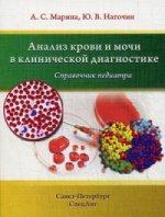 Анализ крови и мочи в клинической диагностике.Справочник педиатра
